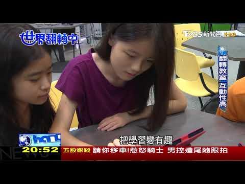 越南導入8千間智慧教室 台灣成功搶灘 世界翻轉中 20180916