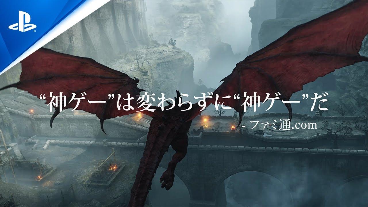 『Demons Souls』アコレードトレーラー