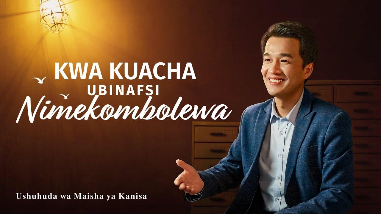 Ushuhuda wa Kweli 2020 | Kwa Kuacha Ubinafsi, Nimekombolewa
