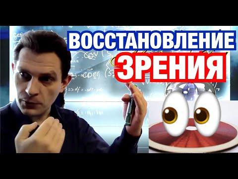 """Восстановление зрения Катушкой Мишина. Катаракта. """"В голове делать нечего!"""""""