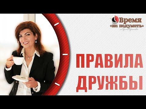13 ПРАВИЛ ДРУЖБЫ    «Тема недели» Выпуск 24