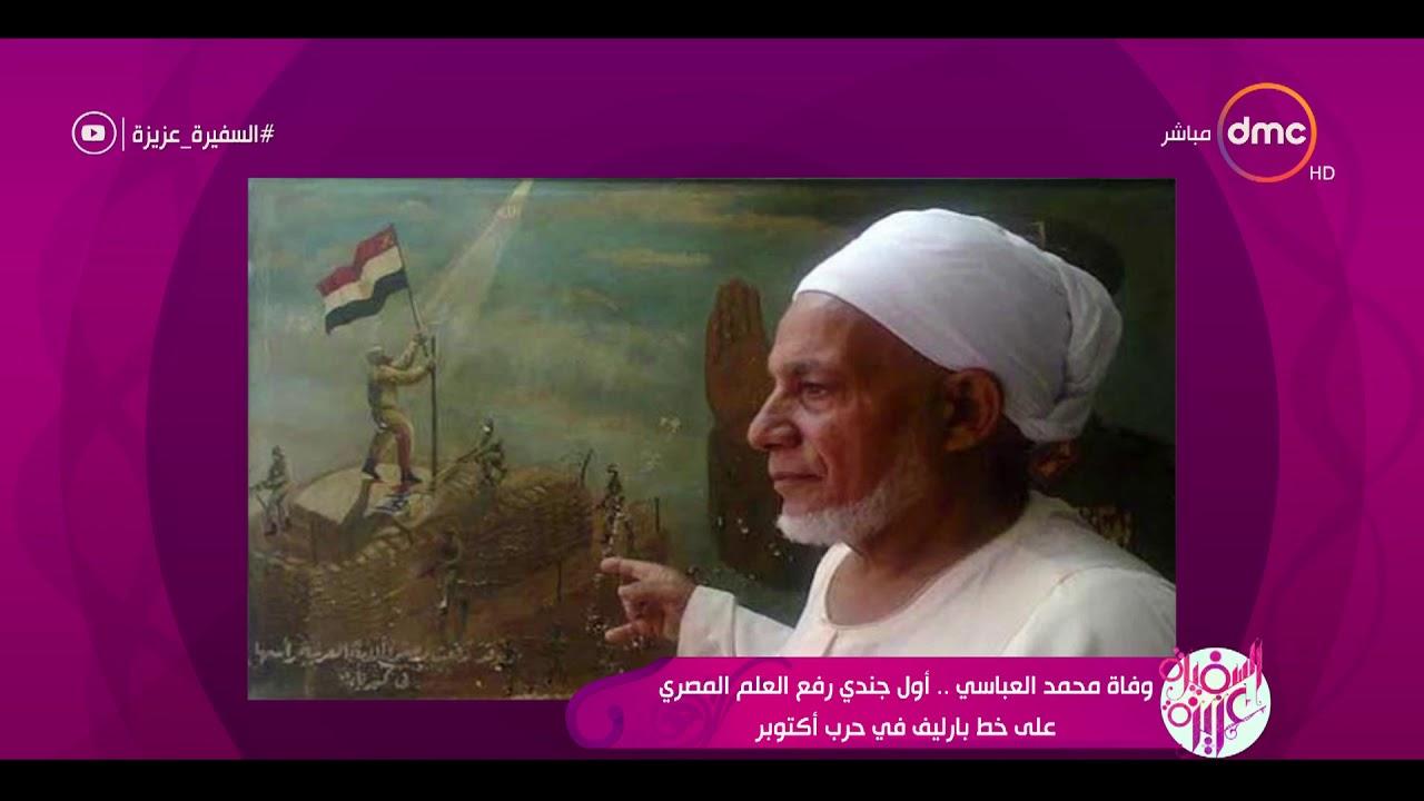 السفيرة عزيزة - وفاة محمد العباسي .. أول جندي  رفع العلم المصري على خط بارليف في حرب أكتوبر