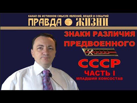 ЗНАКИ РАЗЛИЧИЯ ПРЕДВОЕННОГО СССР