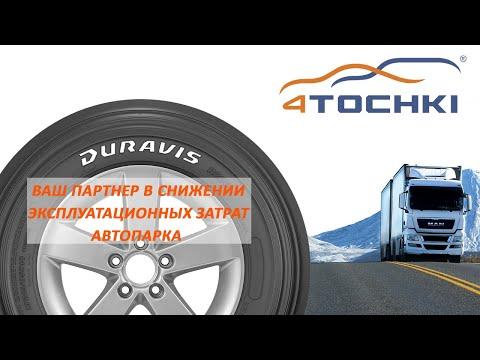 Bridgestone Duravis - ваш партнер в снижении эксплуатационных затрат автопарка