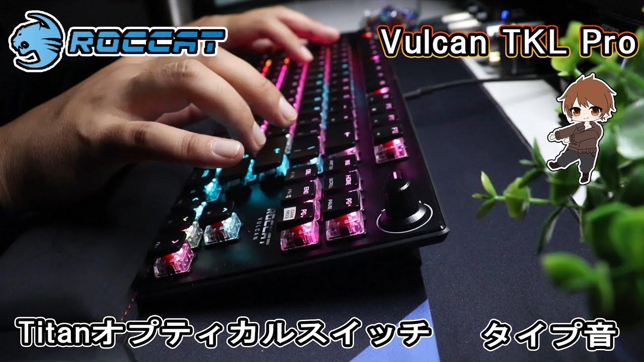 ROCCAT「Vulcan TKL Pro」【Titanオプティカルスイッチ】タイピング音・打鍵音~typing sounds~