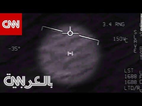 الجيش الأمريكي يؤكد صحة فيديوهات -ظواهر جوية مجهولة-  - نشر قبل 4 ساعة