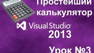 Урок #3 Visual Studio 2013 VB Простейший калькулятор ►◄