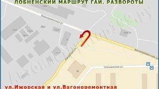 Лобненский маршрут ГАИ Развороты 7 ул Ижорская и Вагоноремонтная