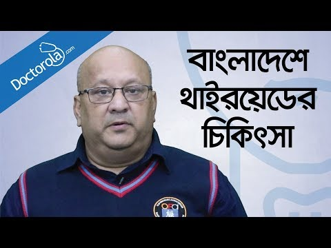 থাইরয়েড রোগের চিকিৎসা-Thyroid treatment in bangladesh- health tips bangla language-bd health tip