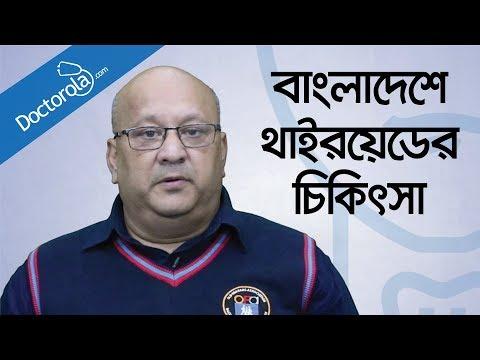 থাইরয়েড রোগের চিকিৎসা-Thyroid Treatment In Bangladesh- Health Tips Bangla Language-bd Health Tip