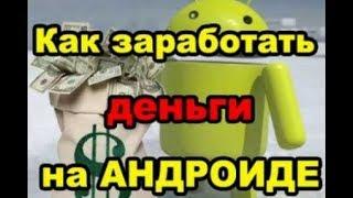 "Заработок на андроид без вложений ""деньги IQ"""