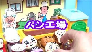 アンパンマン おもちゃ ジャムおじさんのパン工場でいっぱい焼いてみたよ! Anpanman