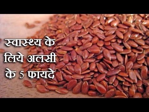 Flax Seed Benefits In Hindi - स्वास्थ्य के लिये अलसी के लाभ @ jaipurthepinkcity.com