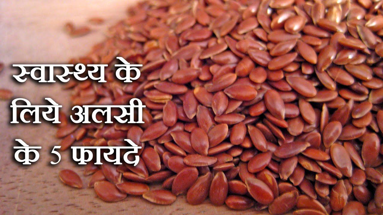 Alsi Seeds (अलसी के बीज) - Benefits of Flax Seeds in Hindi ...  |Flax Seed In Hindi