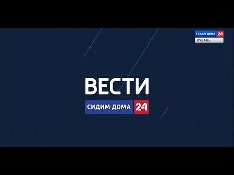 Вести. Россия 24 от 04.05.2020 эфир 17:30