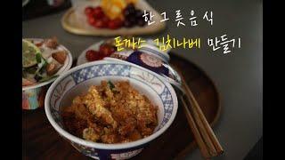 [돈까스김치나베]맛있는 집밥 메뉴! 한그릇 음식 돈까스…