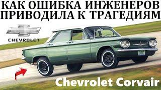 Chevrolet Corvair. ОШИБКА ИНЖЕНЕРОВ И НЕЗНАНИЕ ОСОБЕННОСТЕЙ УПРАВЛЕНИЯ ЗАДНЕМОТОРНЫМ АВТО.