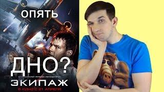 ЭКИПАЖ - ОПЯТЬ Российское ДНО? (обзор фильма)