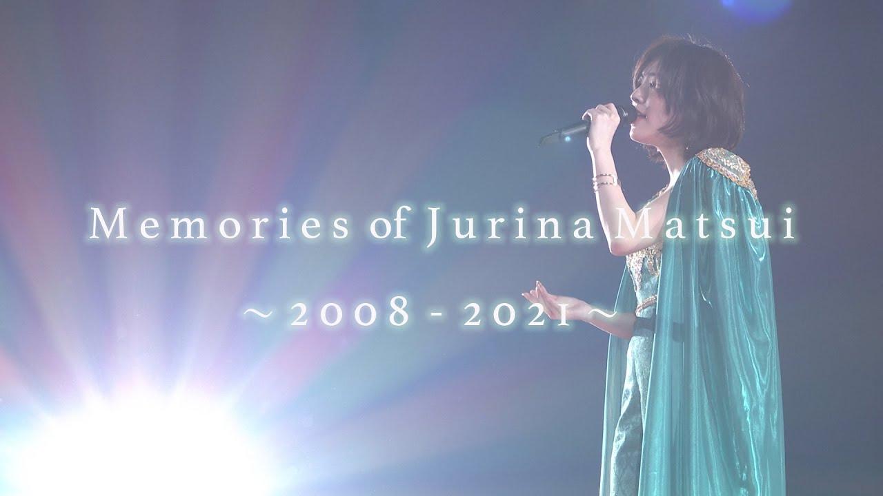 『Memories of Jurina Matsui 〜2008 - 2021〜』/ SKE48 松井珠理奈 12年の軌跡