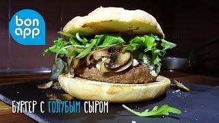 Бургер с голубым сыром. Burger au bleu.