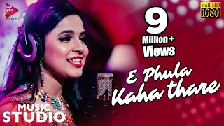E Phula Kaha Thare | Official Full Video | Asima Panda | Tarang Music Studio