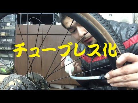 私物のグラベルバイクをチューブレス化してみました!