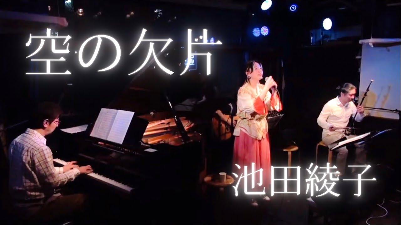 空の欠片(電脳コイルエンディング/池田綾子)/ 洸美-hiromi-