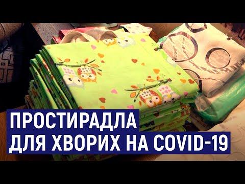 Суспільне Житомир: У Житомирі волонтерки шиють простирадла для лікарень, де лікують хворих на COVID