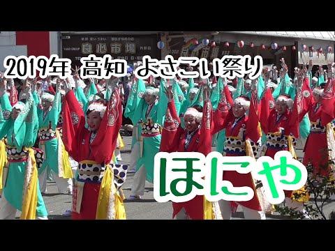 2019年 高知 よさこい祭り 本祭1日目 『ほにや』 /  Yosakoi Festival in Kochi 2019, Japan