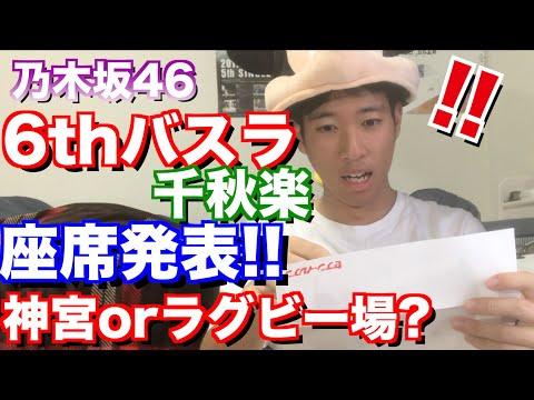 乃木坂466thバスラ千秋楽の座席を確認してみた!!