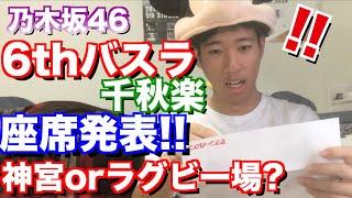 【乃木坂46】6thバスラ千秋楽の座席を確認してみた!! 乃木坂46 動画 30