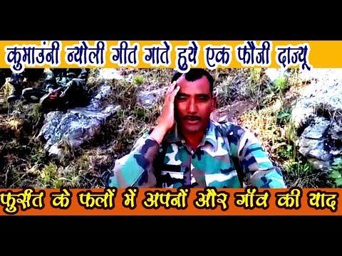 Pahadi Video | एक फौजी दाज्यू की सुंदर कुमाउँनी न्योली | Nyoli folk song of Uttarakhand