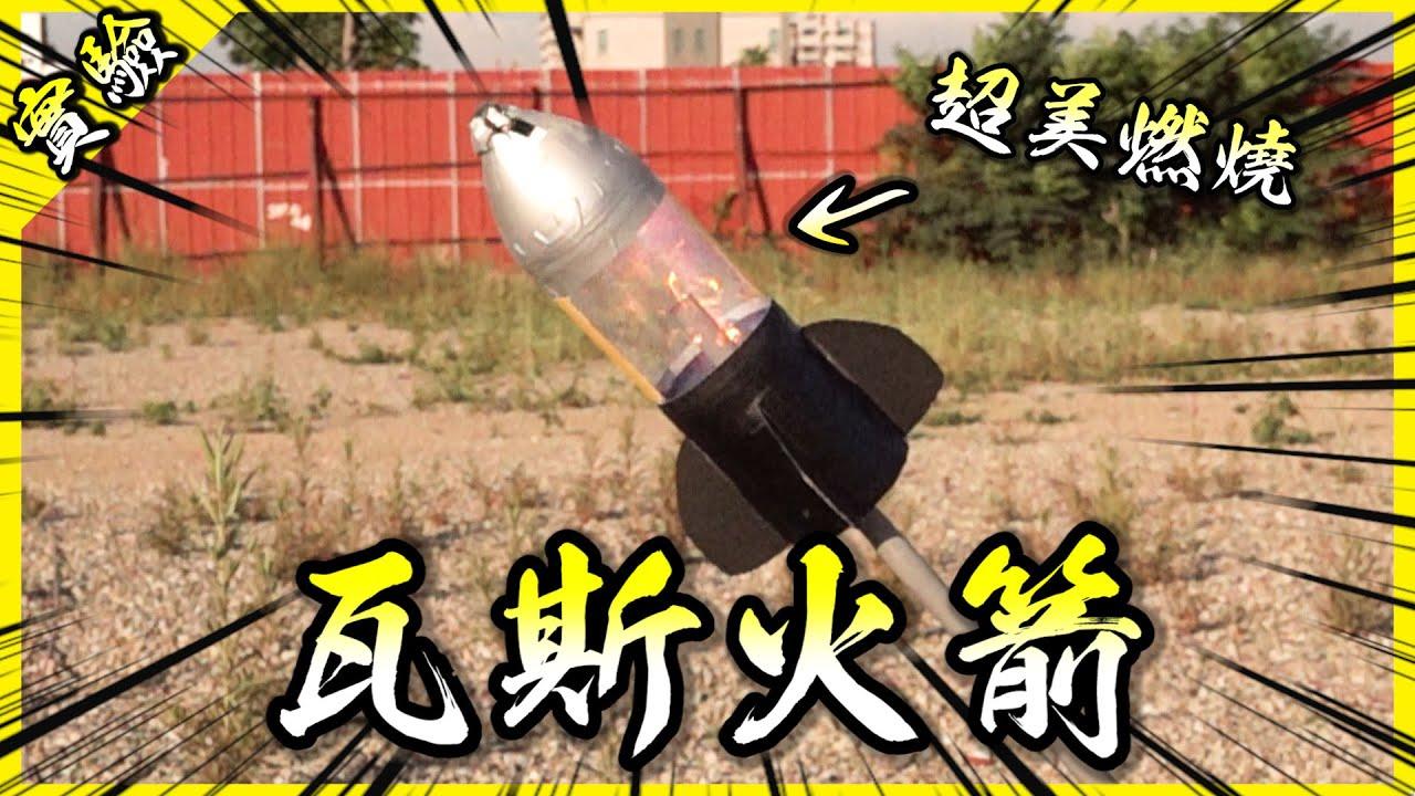 瓦斯火箭大噴射!氣爆動力居然能讓火箭飛這麼遠?【胡思亂搞】
