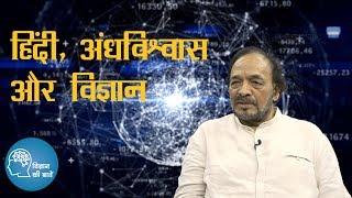 विज्ञान की बातें :  विज्ञान कथाकार देवेंद्र मेवाड़ी से ख़ास बातचीत