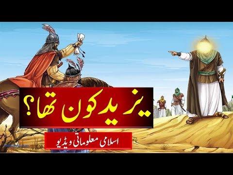 Yazid Kon Tha?   Original History of Yazeed   Yazid Story in Urdu   یزید