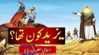Yazid Kon Tha? | Original History of Yazeed | Yazid Story in Urdu | یزید