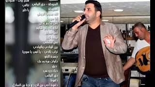 اذينة العلي بس لفلفني بحضينك 2017 نار