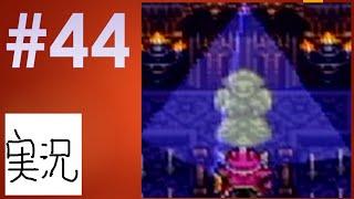 #44 精霊ルビス 【実況】 ドラゴンクエスト3【SFC版】