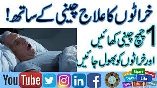 Treatment of Snoring   Treatment of Sleep Apnea in urdu   Snoring ka ilaj in Urdu   Health Tips Urdu