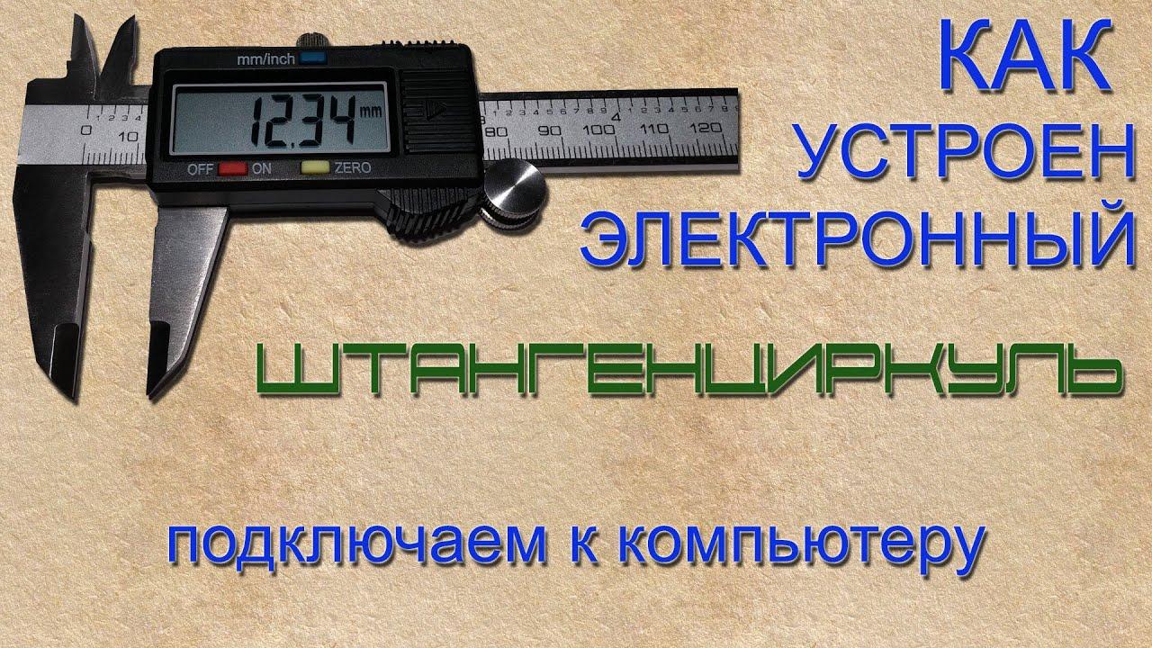 Штангенциркуль С Подключением К Пк Инструкция
