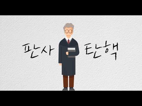 [숏티] 양승태 사법농단 판사들을 탄핵하는 방법