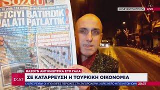 Ειδήσεις Βραδινό Δελτίο   Σε κατάρρευση η Τουρκική οικονομία   14/02/2021