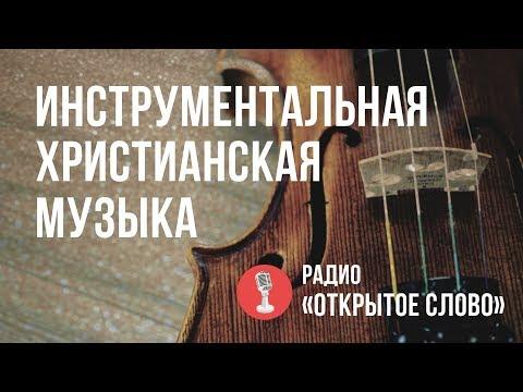 🔴 Христианская  музыка – слушать онлайн (радио 24/7)