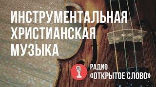 🔴 Инструментальная Христианская  музыка – слушать онлайн