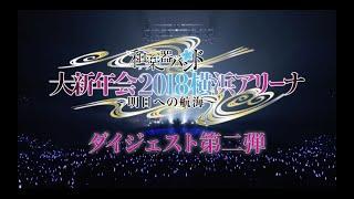 和楽器バンド / 大新年会2018横浜アリーナ ダイジェスト第二弾