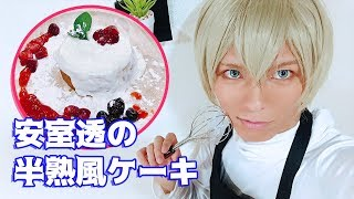 【コナン料理】安室透のコナンカフェメニュー・半熟風ケーキ作ってみた! コナンカフェ 検索動画 20