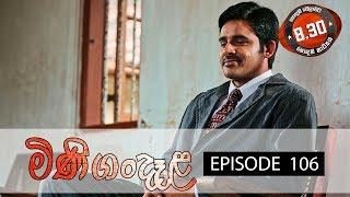 Minigandela | Episode 106 | Sirasa TV 09th November 2018 [HD] Thumbnail