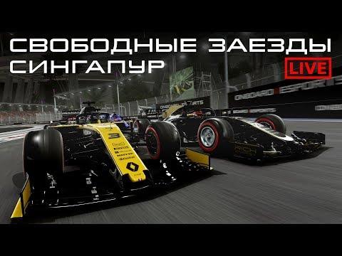 F1 2019   СВОБОДНЫЕ ЗАЕЗДЫ   СИНГАПУР   1-й СЕЗОН   ONBOARD   ESPORTS