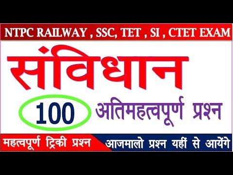 भारतीय संविधान Indian Constitution 100 प्रश्न जो बार -बार परीक्षा में पूछे जाते है