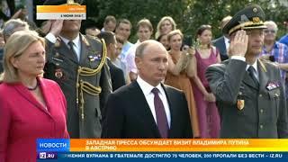 Реакция европейских СМИ на визит Путина в Австрию